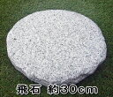 飛石 飛び石 白 御影石 直径約 30cm 丸 【平】 ステップストーン 踏み石 敷石 サークル 踏石