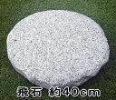 飛石 飛び石 白 御影石 直径約 40cm 丸 【平】 ステップストーン 踏み石 敷石 サークル 踏石