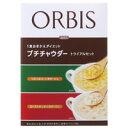 オルビス プチチャウダー トライアルセット 2食分 ( 各味1食 )[ ORBIS / 1食おきかえ / ダイエットフード ]【tg_tsw】【ID:0106】『0』