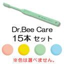 ドクタービーケア ( 15本セット ) [ ビーブランド / Dr.Bee Care / ドクタービー ケア / 歯ブラシ / デンタルケア ]【取り寄せ商品】...