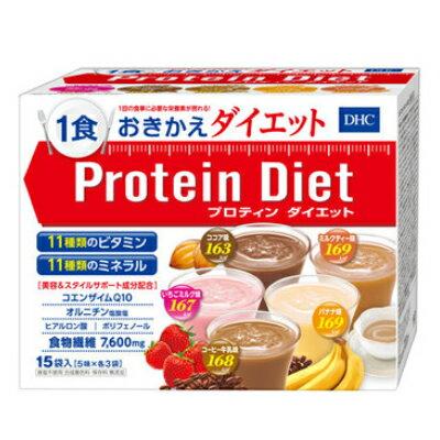 【あす楽】 DHC プロテインダイエット 15袋 ( 5味×各3袋 )★★★ [ ドリンク シェイク / プロティンダイエット / プロテイン ] ※ 明治プロテインダイエット ではございません『4』