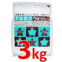 アルカリウォッシュ 3kg ( 地の塩社 / 家庭用ソーダ / 重曹 / 洗濯 / 洗剤 / エコ / 大容量 お徳用 )『ta_979』
