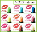 ムードマッチャーリップ RG 【 ライトブルー → ナチュラルピンク 】 3.5g ( 口紅 リップ...