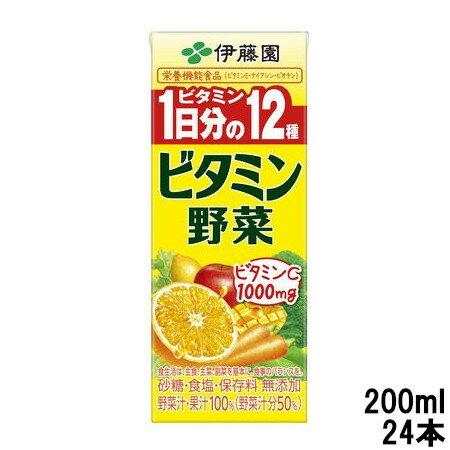 【 送料無料 】 伊藤園 ビタミン野菜 200m...の商品画像