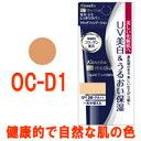 【あす楽】 カネボウ メディア リキッドファンデーション UV 【 OC-D1 健康的で自然な肌の色 】 25g media / ファンデーション / リキッドファンデーションUV / kanebo 『0』