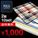 【POLO b.c.s.】送料無料ハンカチ/タオルハンカチ/2枚セット 父の日 【メール便対応】メンズ 10P03Dec16