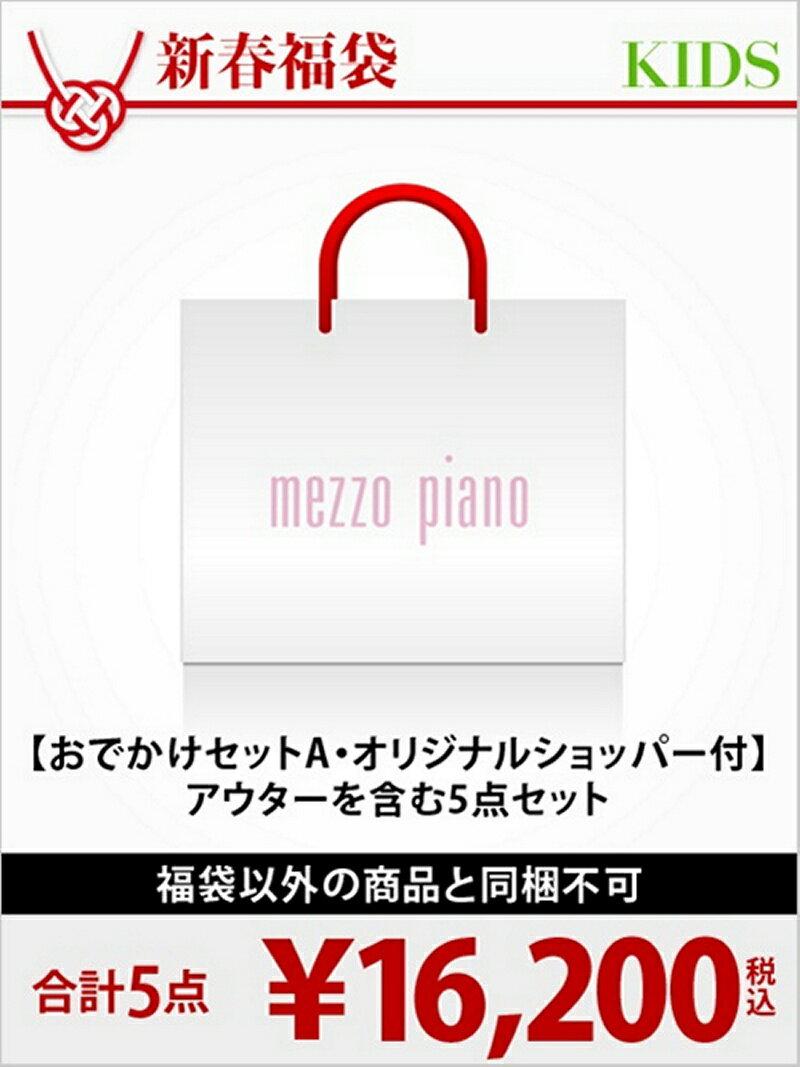 mezzo piano 【2017新春福袋】おでかけセットA-メゾピアノ ナルミヤオンライン【先行予約】*【送料無料】