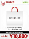 BLUE CROSS 【2017新春福袋】10,800円セット-ブルークロス / 1月1日から順次お届け ナルミヤオンライン【先行予約】*【送料無料】