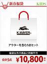 KRIFF MAYER [2017新春福袋] キッズ福袋 KRIFF MAYER クリフメイヤー【先行予約】*【送料無料】