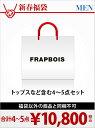 FRAPBOIS [2017新春福袋] 福袋 FRAPBOIS【MEN】 フラボア【先行予約】*【送料無料】