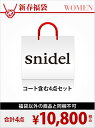 snidel [2017新春福袋] snidel / 1月1日から順次お届け スナイデル【送料無料】