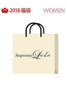 Supreme.La.La. [2018新春福袋] Supreme La.La. シュープリーム・ララ【先行予約】*【送料無料】