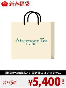 Afternoon Tea LIVING 2018年 Afternoon Tea福袋/5400円(リビング) アフタヌーンティー・リビング【先行予約】*【送料無料】