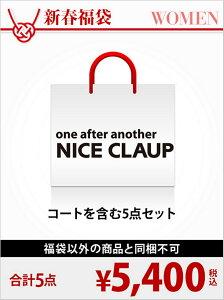 NICE CLAUP [2017新春福袋] NICE CLAUP ワンアフターアナザー ナイスクラップ【先行予約】*【送料無料】