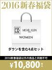 【送料無料】MK MICHEL KLEIN 【2016新春福袋】福袋 MK MICHEL KLEIN エムケーミッシェル・クラン
