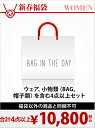 BAG IN THE DAY [2017新春福袋] 福袋 BAG IN THE DAY / 1月1日から順次お届け バッグインザデイ その他【送料無料】