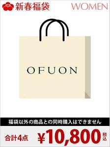 OFUON [2018新春福袋] 10000円福袋 OFUON オフオン【先行予約】*【送料無料】