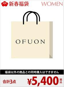 OFUON [2018新春福袋] 5000円福袋 OFUON オフオン【先行予約】*【送料無料】