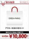 Green Parks [2017新春福袋] 10,000円福袋 Green Parks / 1月1日から順次お届け グリーンパークス【送料無料】