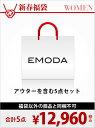 EMODA 【2017新春福袋】 福袋 EMODA / 1月1日から順次お届け エモダ【先行予約】*【送料無料】