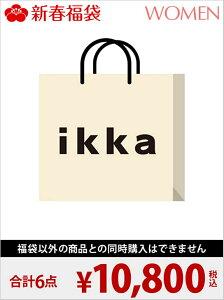 ikka [2018新春福袋] WOMENS 福袋A ikka イッカ【先行予約】*【送料無料】