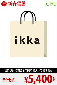 ikka [2018新春福袋] KIDS/GIRLS福袋 ikka イッカ【先行予約】*【送料無料】