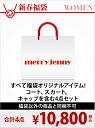 merry jenny [2017新春福袋] HAPPYBAG merry jenny / 1月1日から順次お届け メリージェニー【送料無料】