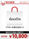 【hd_hb】dazzlin [2017新春福袋] HAPPYBAG dazzlin / 1月1日から順次お届け ダズリン【先行予約】*【送料無料】