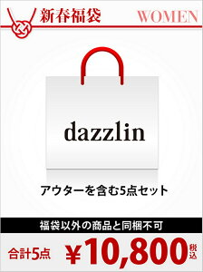 dazzlin [2017新春福袋] HAPPYBAG dazzlin ダズリン【先行予約】*【送料無料】