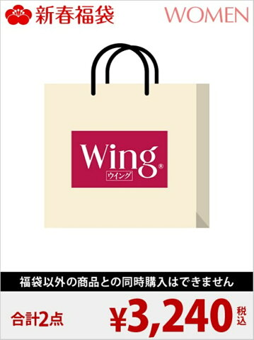 wing [2018新春福袋] あったかインナー2点セット wing ウイング
