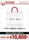 franche lippee [2017新春福袋] 福袋 franche lippee / 1月1日から順次お届け フランシュリッペ【送料無料】