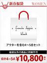 franche lippee black [2017新春福袋] 福袋 franche lippee black / 1月1日から順次お届け フランシュリッペ【送料無料】