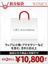 GRACE CONTINENTAL [2017新春福袋] HAPPY BAG 1万円(ウェア・小物) GRACE CONTINENTAL / 1月1日から順次お届け グレースコンチネンタル【送料無料】