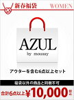 AZUL by moussy [2017新春福袋] LADYS I AZUL by moussy アズールバイマウジー【先行予約】*【送料無料】