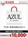AZUL by moussy [2017新春福袋] LADYS II AZUL by moussy アズールバイマウジー【先行予約】*【送料無料】