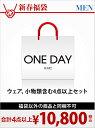ONE DAY KMC [2017新春福袋]福袋 ONE DAY KMC / 1月1日から順次お届け ワンデーケイエムシー【送料無料】