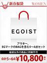 EGOIST [2017新春福袋]EGOIST / 1月1日から順次お届け エゴイスト【先行予約】*【送料無料】