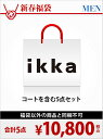 ikka [2017新春福袋]MENS福袋 GRAND PHASE イッカ【先行予約】*【送料無料】