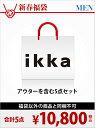 ikka [2017新春福袋]MENS福袋 ikka イッカ【先行予約】*【送料無料】