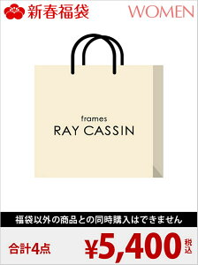 frames RAY CASSIN [2018新春福袋] frames RAY CASSIN レイカズン【先行予約】*【送料無料】