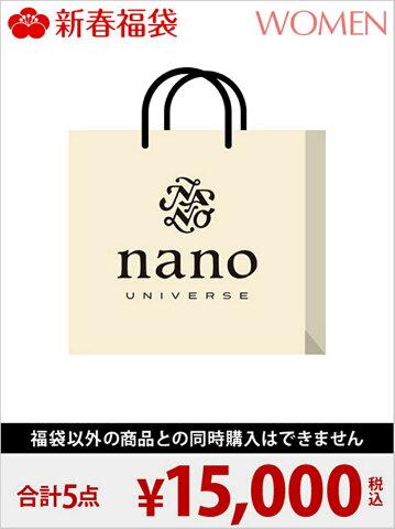 nano・universe [2018新春福袋] WOMEN福袋 nano・universe ナノユニバース【先行予約】*【送料無料】