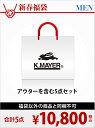 KRIFF MAYER [2017新春福袋] メンズ福袋 KRIFF MAYER クリフメイヤー【先行予約】*【送料無料】