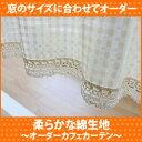 柔らかな綿生地のオーダーカフェカーテン プレーンシンプル 70cm丈 カフェカーテン