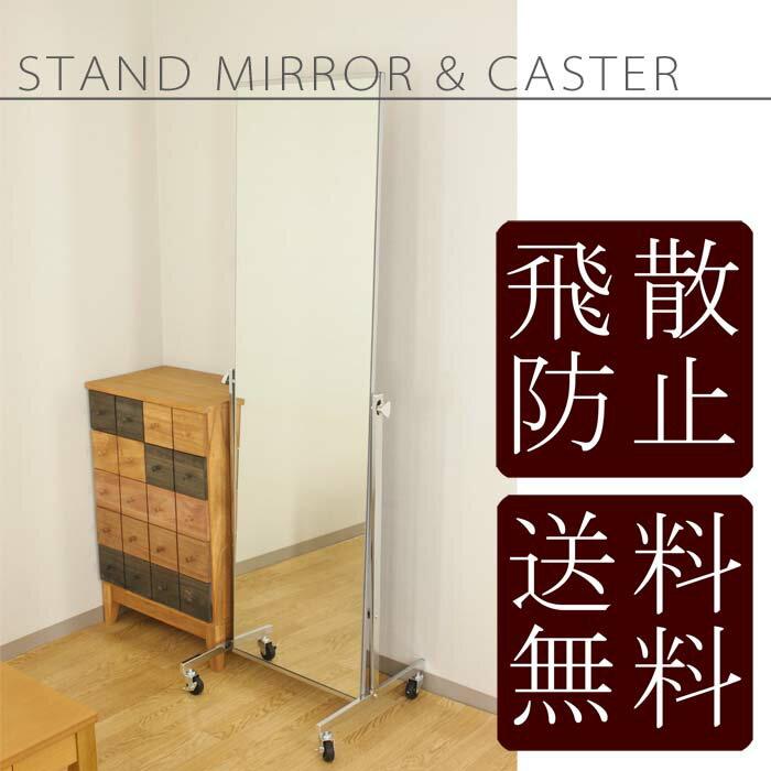 鏡 ミラー スタンドミラー 送料無料 飛散防止 移動 キャスター 姿見 大型 全身