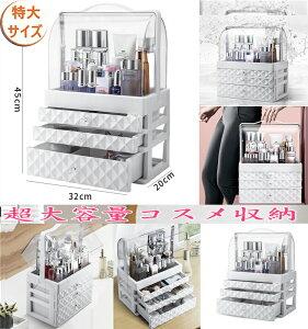 化粧品収納ボックス 小物収納ボックスメイクボックス