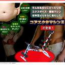 腹筋マシン コアエクサマシーンIII腹筋ダイエット/脂肪燃焼/エクスサイズ/有酸素運動