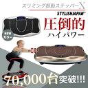 【STYLISH JAPAN 公式】 振動マシン ダイエット ブルブル スリミン