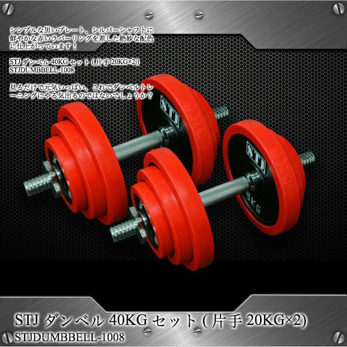 STJダンベル40KGセット 片手20KG×2 フラットベント シットアップベンチ ダンベルトレーニング 筋トレ 腹筋 有酸素運動 ダイエット