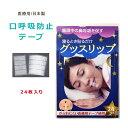 睡眠 口呼吸 防止 24枚入 医療用テープ,口腔 乾燥 雑菌 眠り グッスリ,かぶれにくい 簡単【送料無料】【あす楽対応】