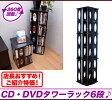CDラック 大容量 回転 DVDラック 6段 スリム 収納家具,CD DVD ラック ゲームソフト 収納ケース 収納家具 タワーラック,ブラック 360度回転
